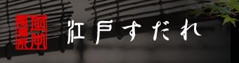 東京都伝統工芸品「江戸簾(すだれ)」 田中製簾所